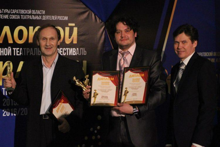 Три Золотых Арлекина Балаковского театра юного зрителя