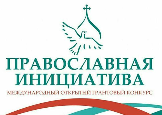 Открыт прием заявок на международный грантовый конкурс Православная инициатива 2018-2019