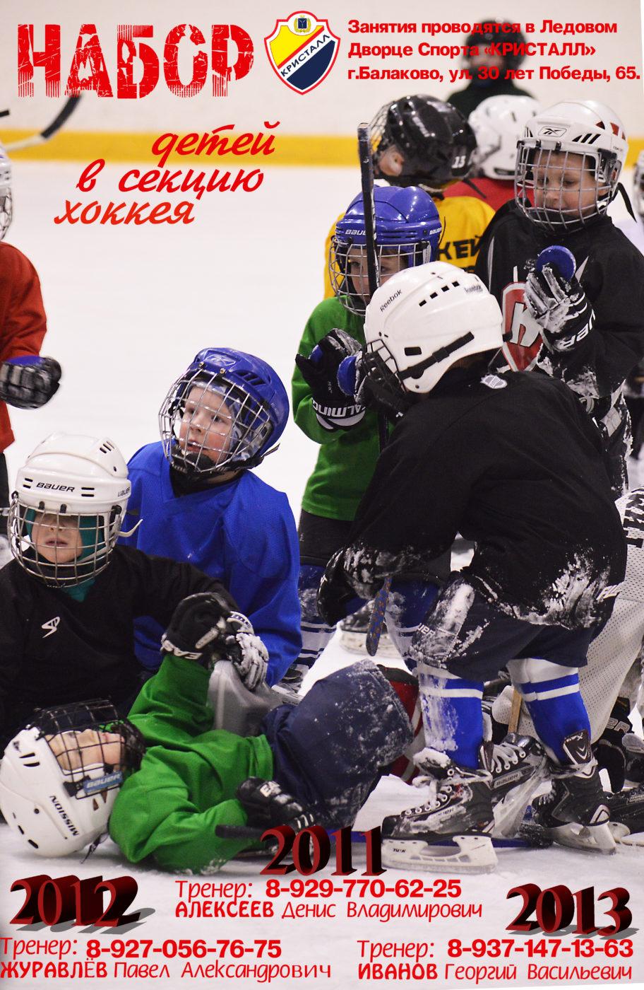 Школа олимпийского резерва в Балакове начала прием мальчишек и девчонок в секцию хоккея (видео)