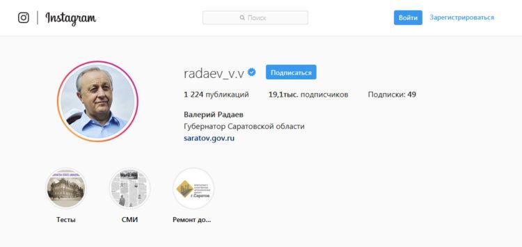 Аккаунтами по негативу Валерий Радаев раскритиковал боящуюся соцсетей балаковскую власть