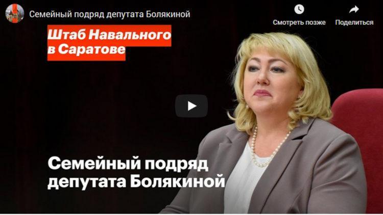 Это не коррупция это нормально Ольга Болякина отреагировала на обвинения Штаба Навального в Саратове