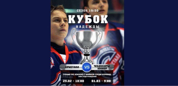 Прямая трансляция хоккейного матча Кристалл Чебоксары юниор из Ледового дворца Балаково