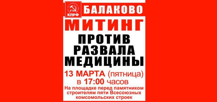 Завтра в Балаково состоится митинг против развала медицины