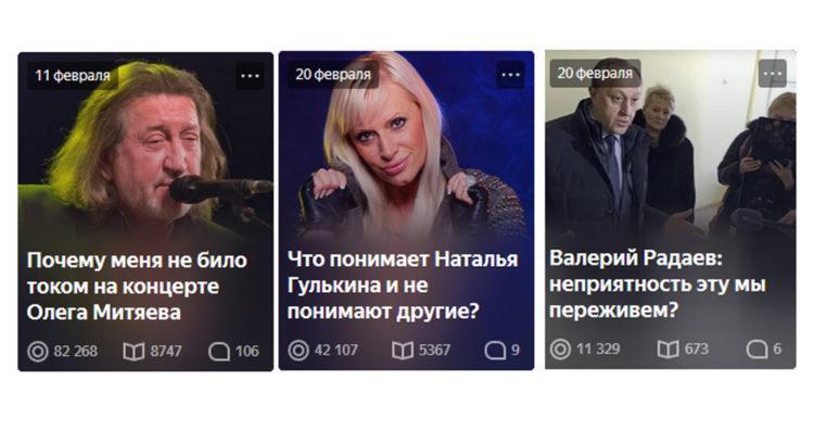 Митяев Гулькина Радаев кого выбирают читатели Газеты Балаково