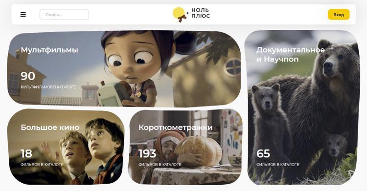 Фильмы для всей семьи можно смотреть бесплатно в онлайн-кинотеатре Ноль плюс