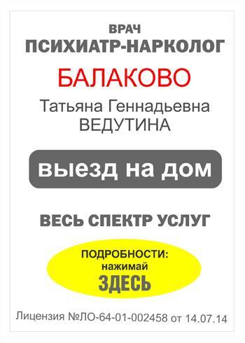 нарколог в Балаково Ведутина Татьяна Геннадьевна