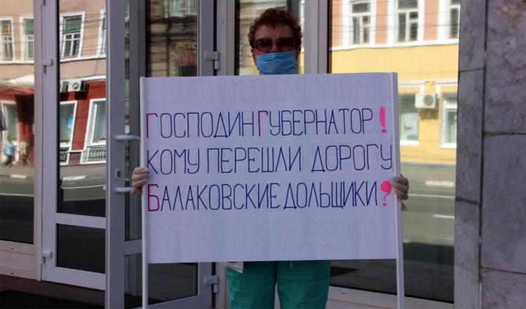 Обманутые балаковские дольщики вновь встали с пикетом у здания правительства области