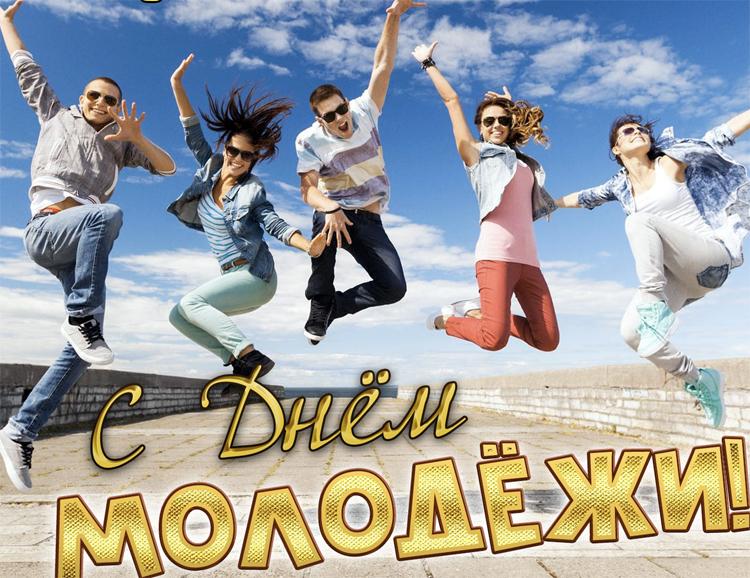 Оставайтесь всегда молодыми даже в 100 лет с Днем молодежи Балаково
