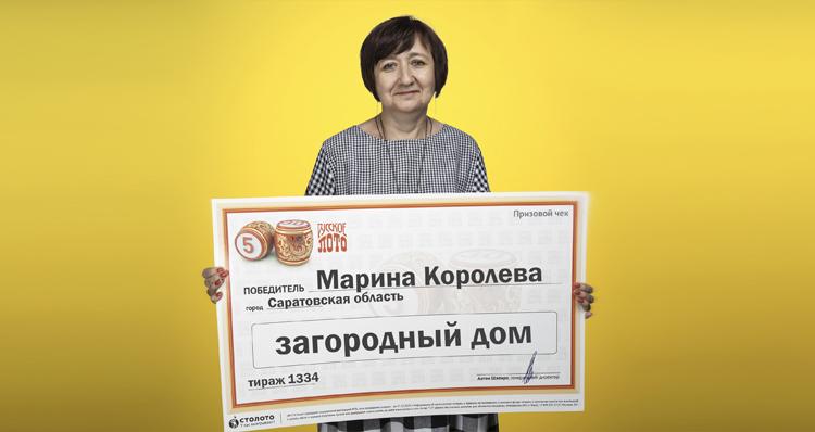 Жительница Саратовской области выиграла в лотерею после вещего сна