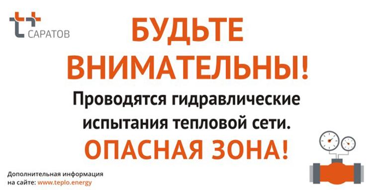 В Балаково идет опрессовка теплосетей жителей просят соблюдать меры предосторожности