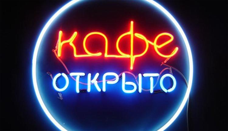 Послезавтра в Саратовской области заработают кафе и рестораны