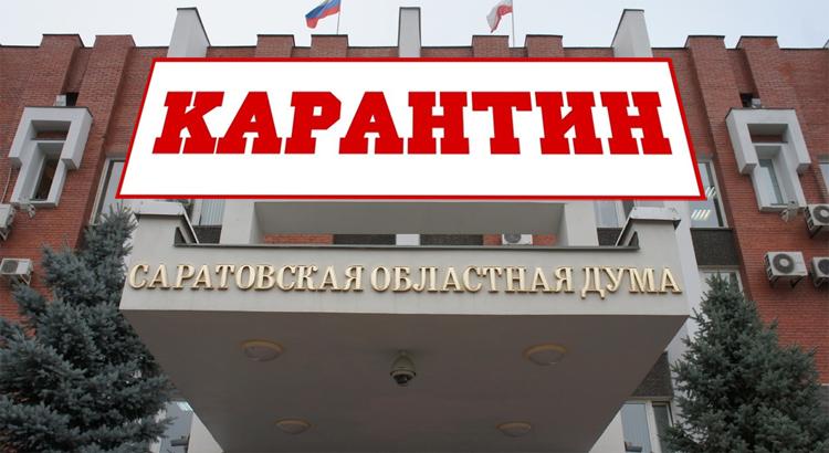 Закроют ли Саратовскую областную думу на карантин