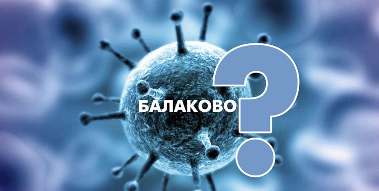 Коронавирусные ужасы в Балаково может, кто-то объяснит что происходит