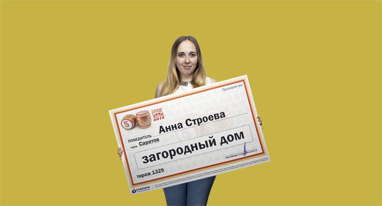 Еще одна жительница Саратова выиграла в лотерею загородный дом