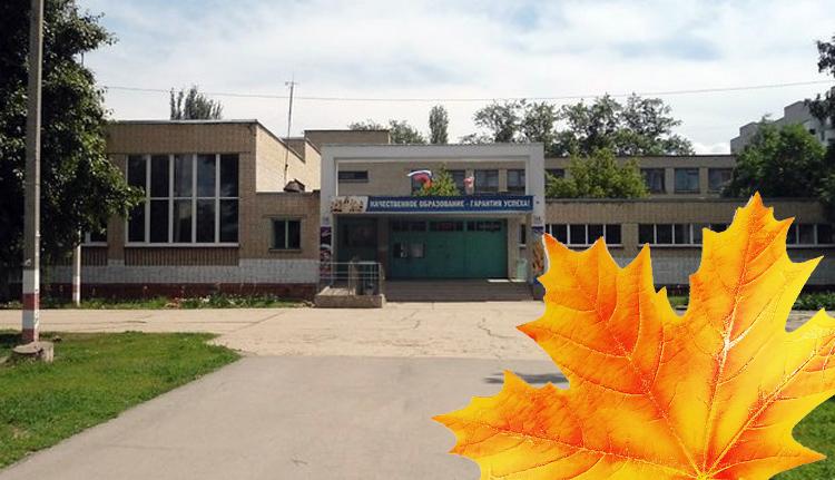 Переполох в балаковской гимназии № 1 учителей и учеников эвакуировали из здания