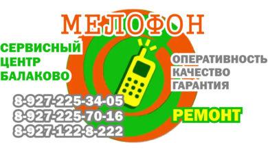 Ремонт телефонов ноутбуков компьютеров телевизоров и другой техники в Балаково