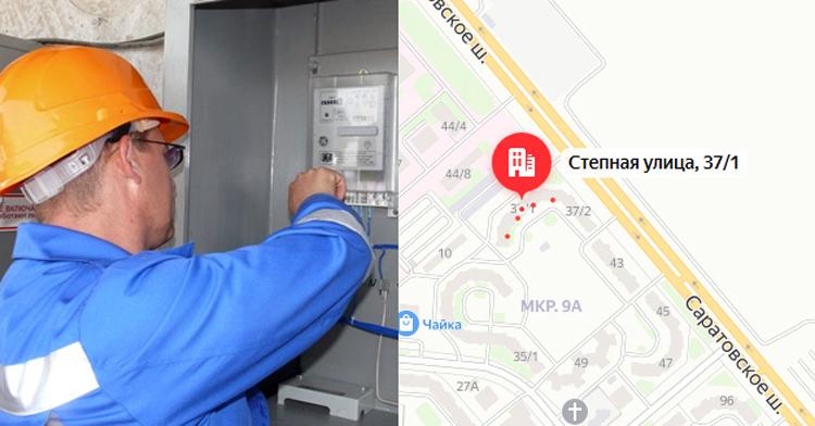 Какие дома в Балаково отключат от электричества в понедельник