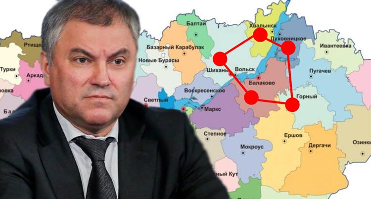Вячеслав Володин предложил создать Балаковскую агломерацию