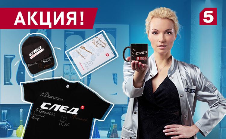 Поклонница сериала «След» из Балаково получила приз от Пятого канала