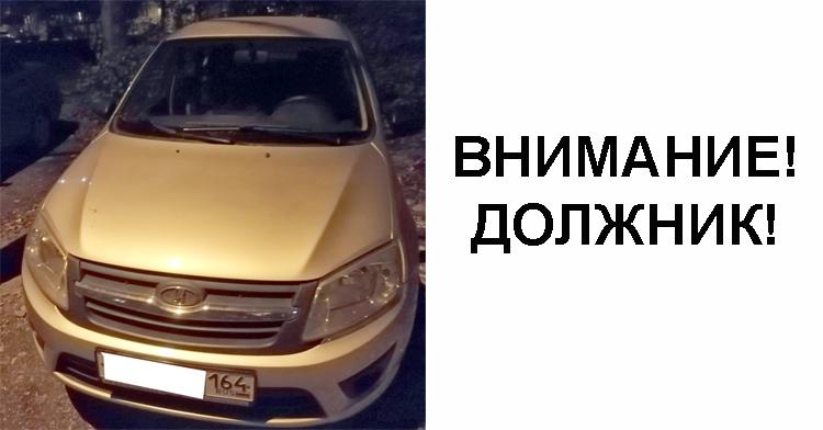 В Балаково за долги перед тепловиками арестован автомобиль «Лада-Гранта»