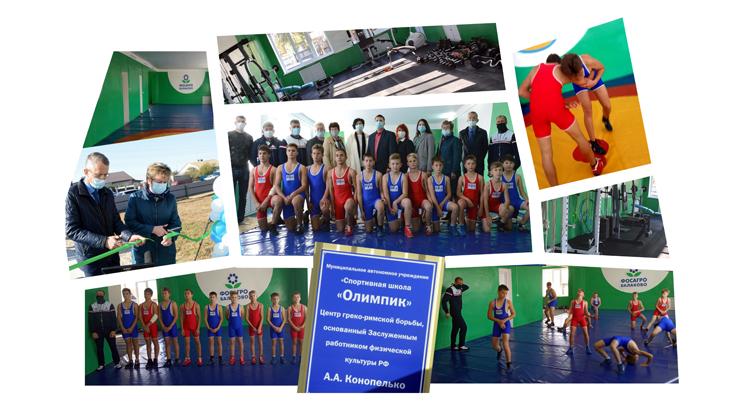 Щедрые меценаты «ФосАгро» поддерживает сельских спортсменов