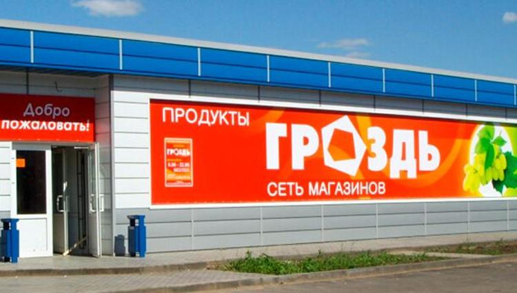 Директора балаковского магазина «Гроздь» оштрафовали на 25 тысяч после проверки Роспотребнадзора