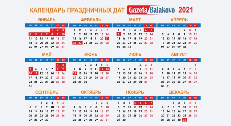 В какие дни балаковцы будут отдыхать в 2021 году Календарь праздничных дат