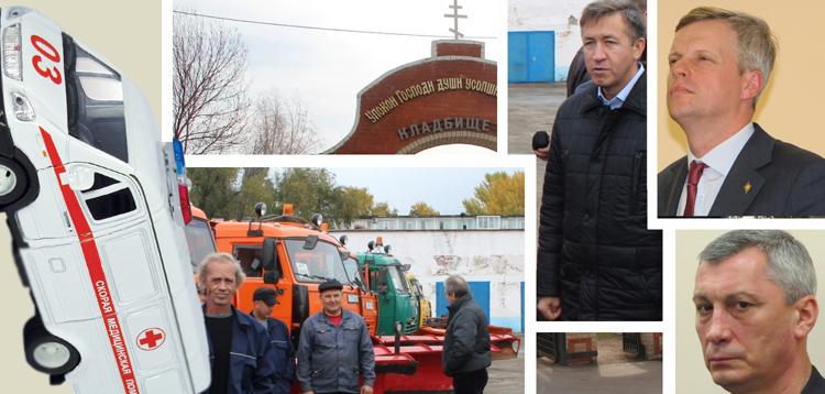 Объединение похоронщиков с дорожниками в Балаково не хватает здравоохранения
