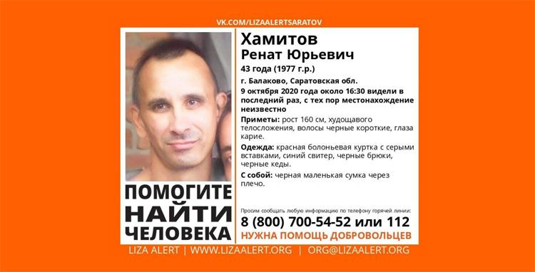 Балаковец Ренат Хамитов найден живым