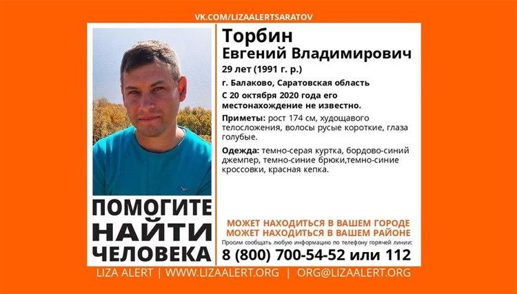 В Балаково с 20 октября ищут Евгения Торбина
