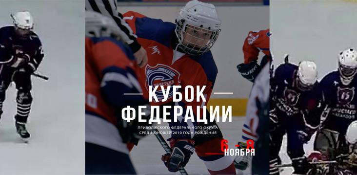 В Балаково пройдет Кубок Федерации по хоккею
