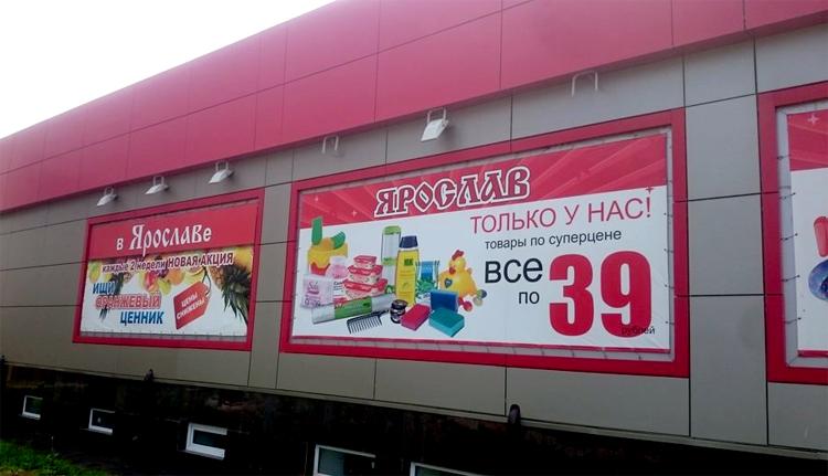 Сегодня в Балаково горел магазин «Ярослав»