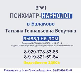 Нарколог Татьяна Ведутина в Балаково выезжает на дом к пациентам