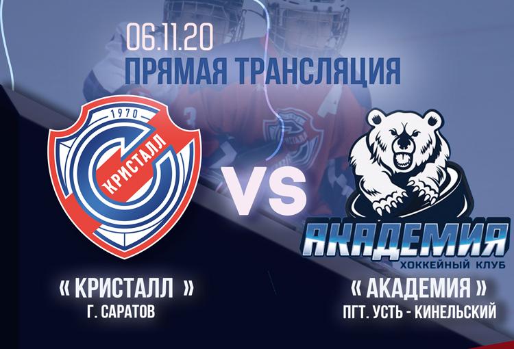 Смотрите прямую трансляцию хоккейного матча из Балаково: «Кристалл» и «Академия»