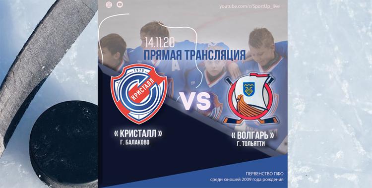 Второй матч балаковского «Кристалла» и тольяттинского «Волгаря»: смотрите сейчас