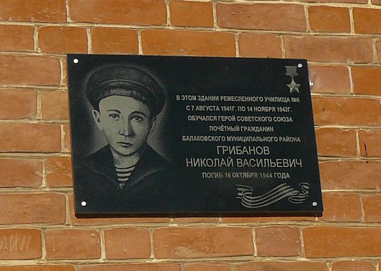 В Балаково открыли мемориальную доску в память Николая Грибанова