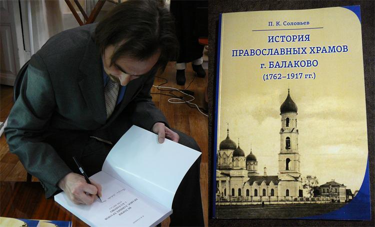 Какой на самом деле была Христорождественская церковь в Балаково