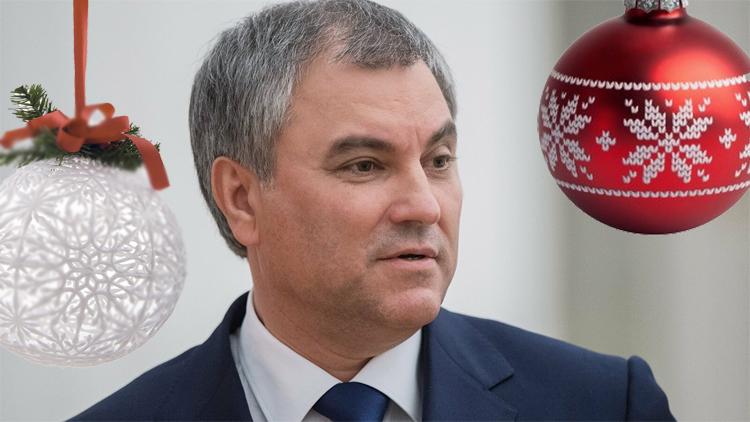 Володин предложил сделать 31 декабря выходным днем