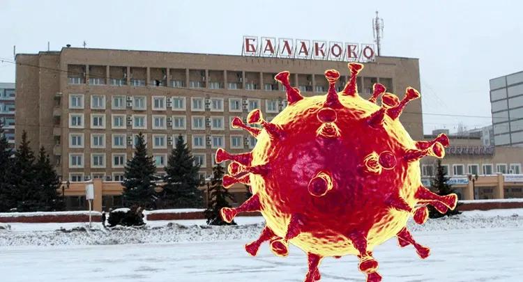 В Балаково за сутки ковидом заболели 30 человек