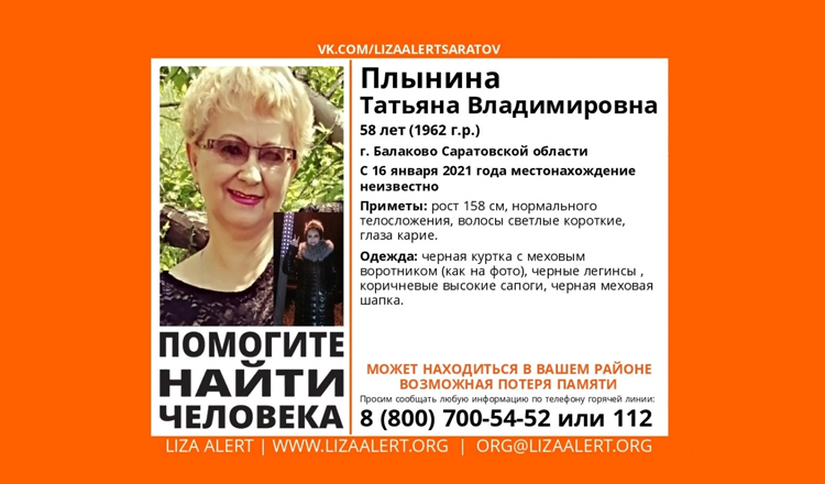 В Балаково ищут пропавшую 16я января Татьяну Плынину