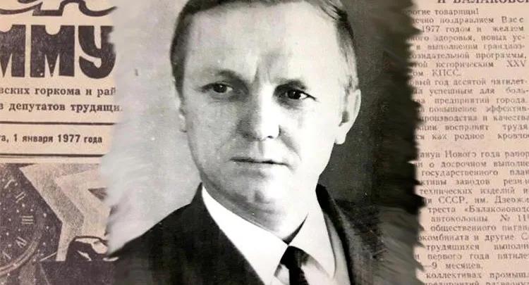 Сегодня исполняется 85 лет балаковскому журналисту и редактору Анатолию Лушникову человеку который нашел счастье в своей профессии
