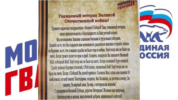 Письмо ветерану «благодарим за мирный дюм!»