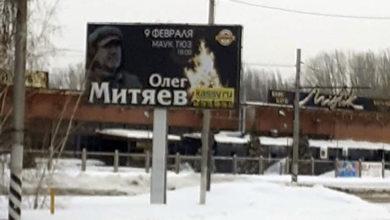 Обманка с Митяевым висела в Балаково год