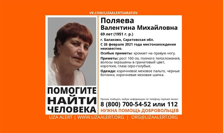 В Балаково ищут пенсионерку в меховом пальто и шапке