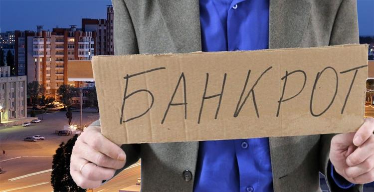 В Балаково обнаружено 193 банкрота