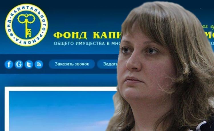 В Фонде капремонта Саратовской области уже выявляли нарушения на 317 млн рублей