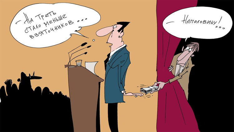 Саратовская область выбыла из числа самых коррупционных регионов страны
