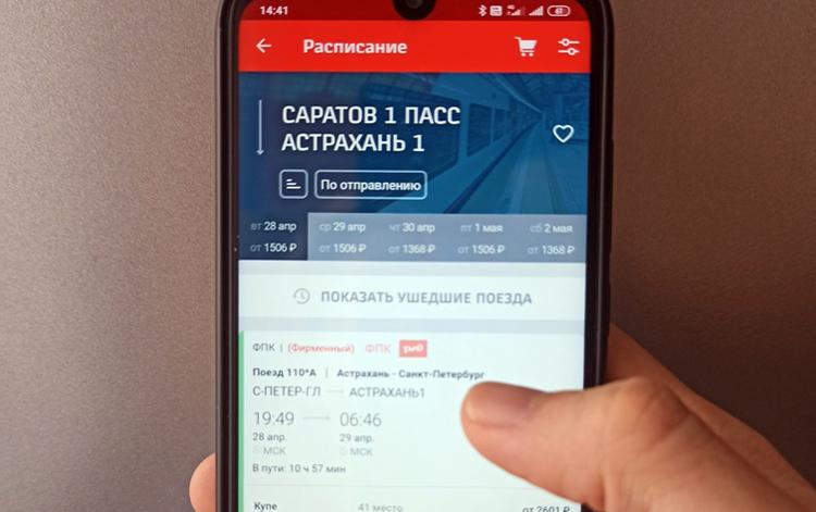 Мобильное приложение «РЖД Пассажирам» поможет приобрести билеты без комиссии и сообщит об изменениях в движении поездов