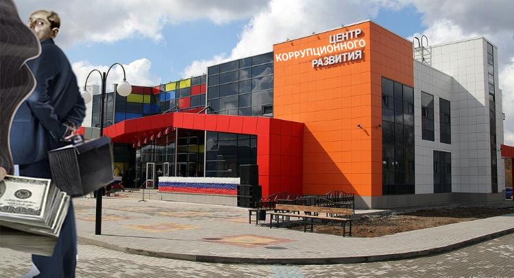 На «поле дураков» в Балаково построят Центр коррупционного развития