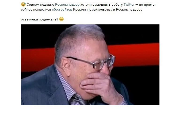 После «замедления» Twitter в России перестали работать сайты Кремля, Думы и Роскомнадзора